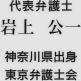 代表弁護士 岩上  公一 神奈川県出身 東京弁護士会