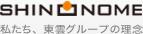 SHINONOME 私たち東雲グループの理念