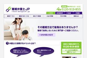 無料相談受付中の離婚弁護士.JP