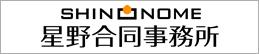 SHINONOME 星野合同事務所