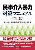 民事介入暴力対策マニュアル 第5版