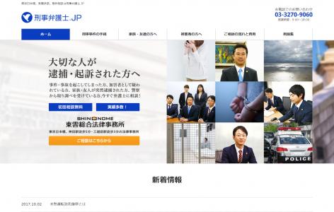 逮捕・起訴でお困りなら刑事弁護士.JP